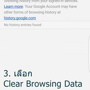 การล้าง History Chrome