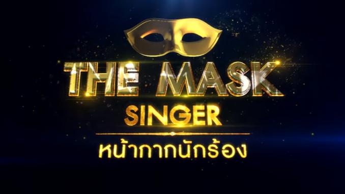 Mask Singer หน้ากากทุเรียน
