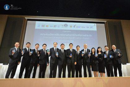 เข้าสู่ยุคสังคมไร้เงินสด ธนาคารไทยเปิดตัว QR Code รับเงิน ผ่าน PromptPay