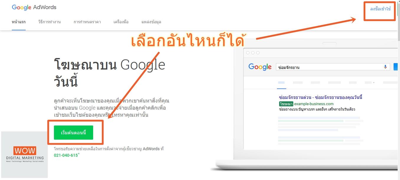 วิธีโฆษณา Google Search