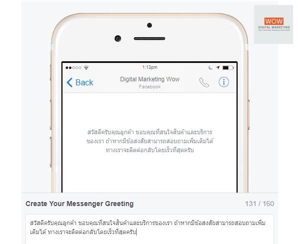 ส่งข้อความ inbox facebook