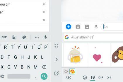 แชทสะดวกยิ่งขึ้น Gboard แอปฯแป้นพิมพ์จาก Google  มาพร้อมสติกเกอร์ในตัว และรองรับภาษาถึง 120 ภาษาแล้ว