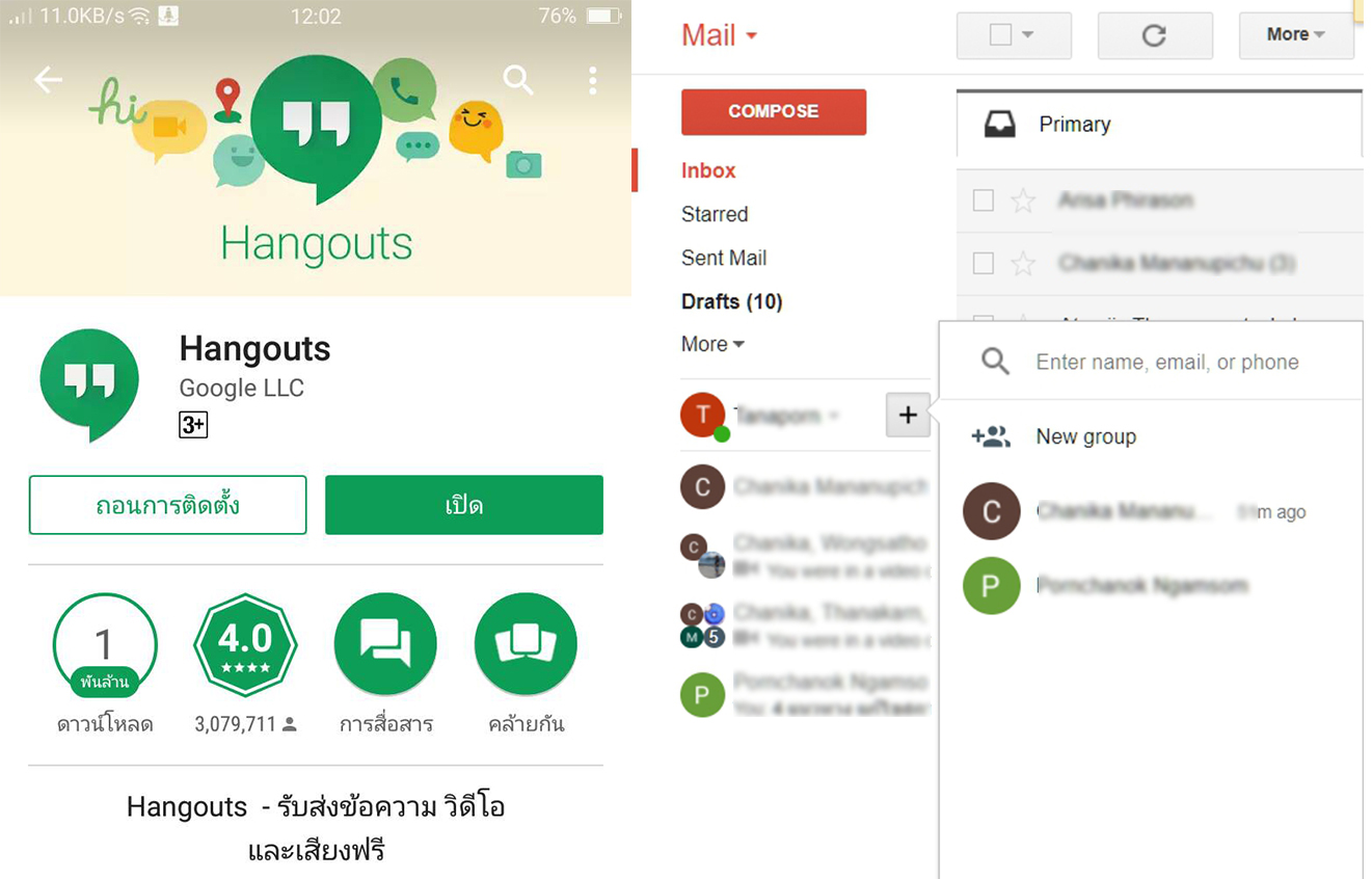 9 ข้อดีของ Hangouts แอปพลิเคชันแชท จาก google ที่ไม่ควรมองข้าม