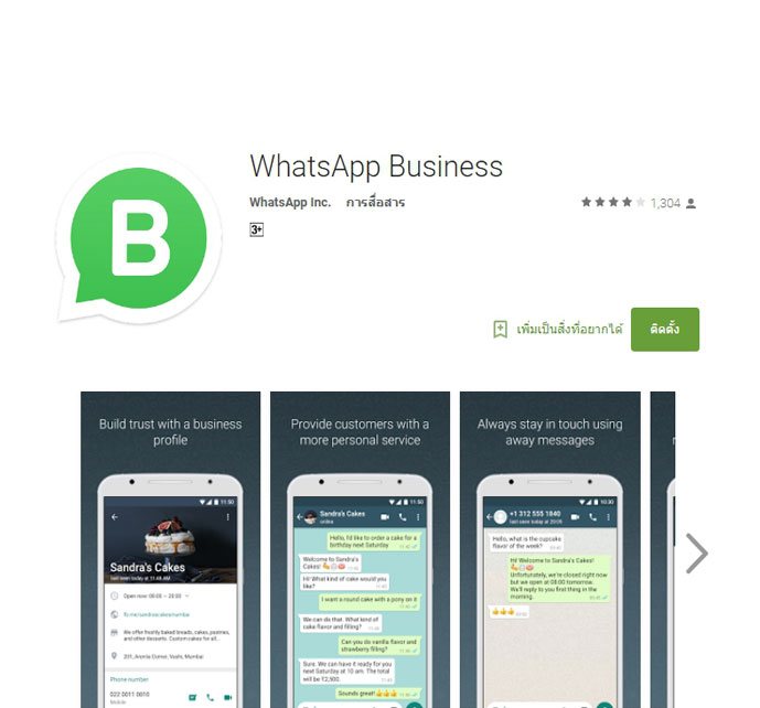 WhatsApp Business แอปพลิเคชันใหม่ เหมาะสำหรับผู้ใช้งานที่ประกอบธุรกิจขนาดเล็กโดยเฉพาะ