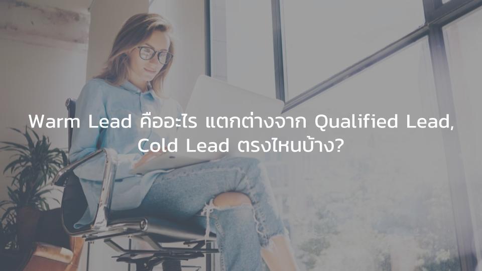 warm lead คืออะไร
