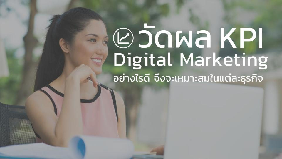 ตั้ง KPI Digital Marketing