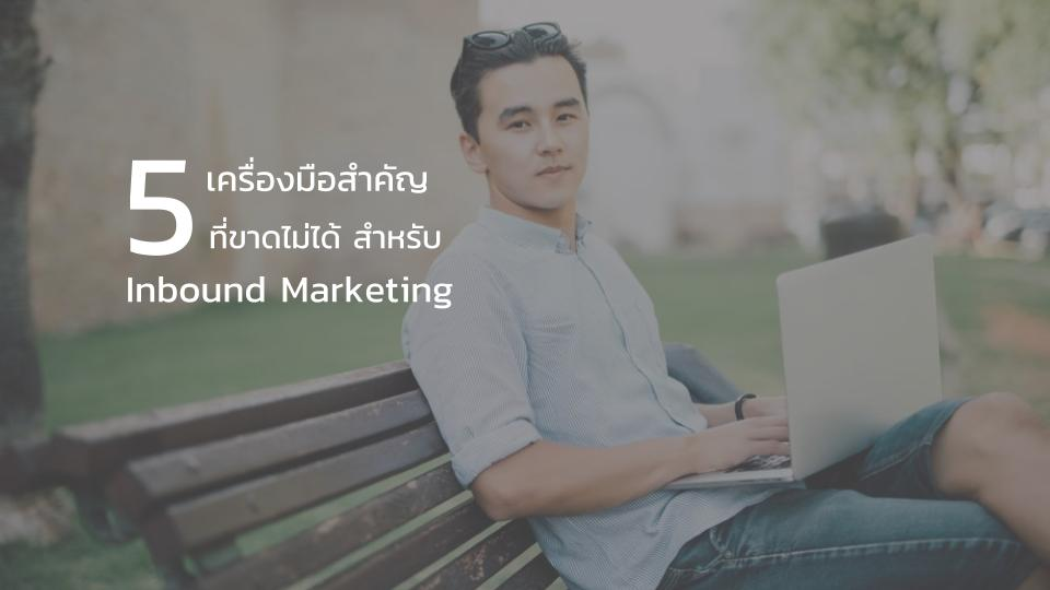 เครื่องมือ Inbound Marketing