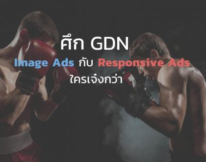 ประเภท Google Display Network