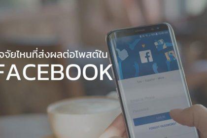 อัลกอริทึม Facebook