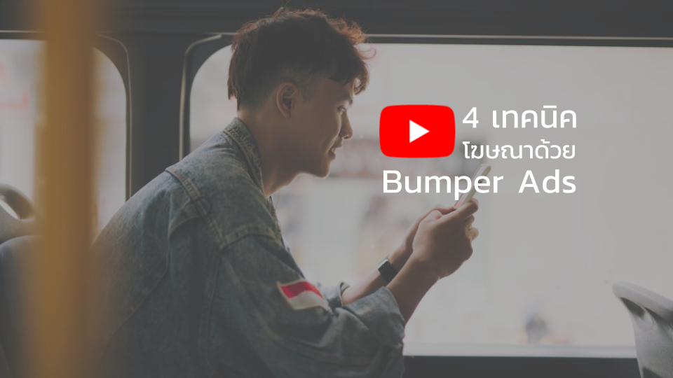 โฆษณา Bumper Ads คืออะไร