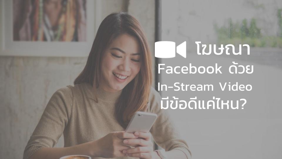 โฆษณา Instream Video Facebook