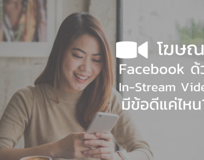 โฆษณา Instream Video Facebook
