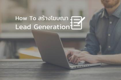 โฆษณา Lead Generation