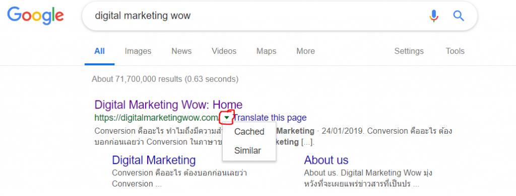Cache บน Google