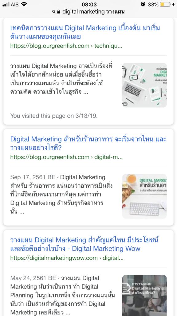 ผลการค้นหา Google Search
