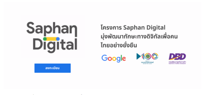 Google for Thailand 2020