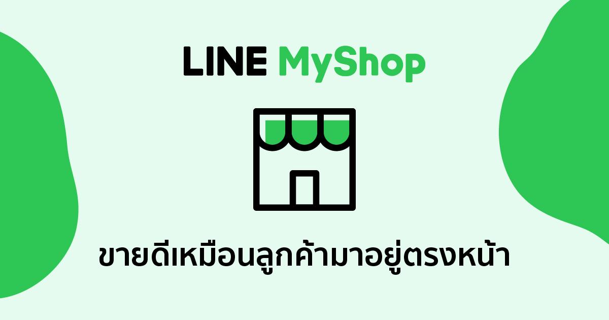 LINE MyShop